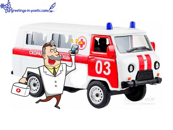 Открытка на День скорой помощи