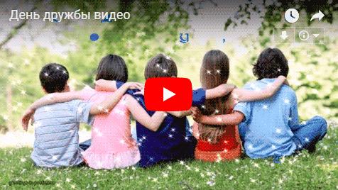 Видео с Днем дружбы