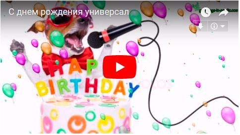 С днем рождения универсальное видео