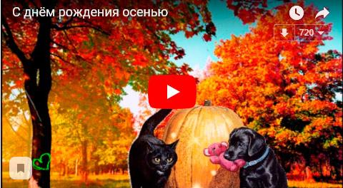 Видео поздравление с днем рождения осенью