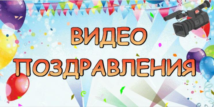 Календарь праздников — видео поздравления