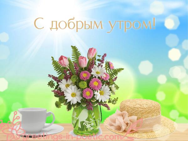 С добрым утром! Ласков как рассвет…