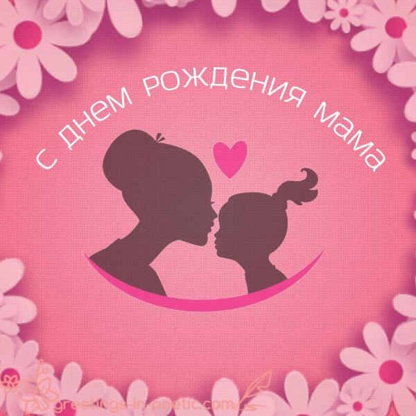 С днем рождения мама…