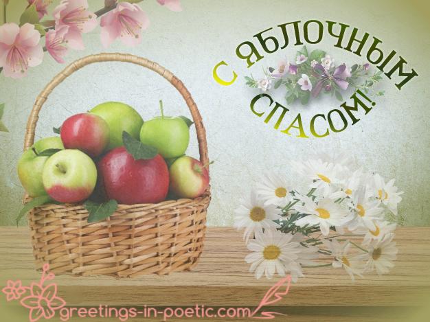 С днем урожая! С Яблочным Спасом!