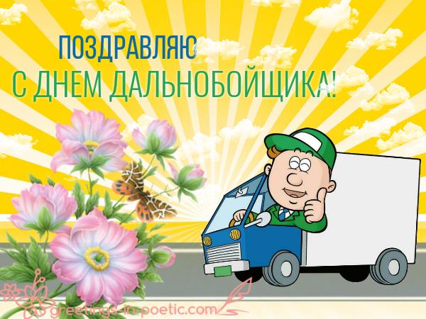 С Днем дальнобойщика водила…