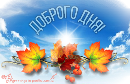 Я хочу пожелать тебе доброго дня…