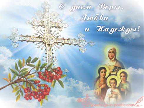 С днем Веры, Любви и Надежды…