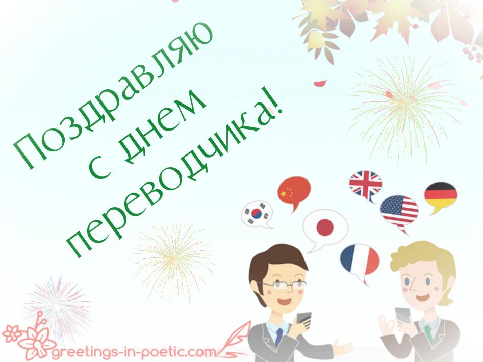 С Днем переводчика вас поздравляю…