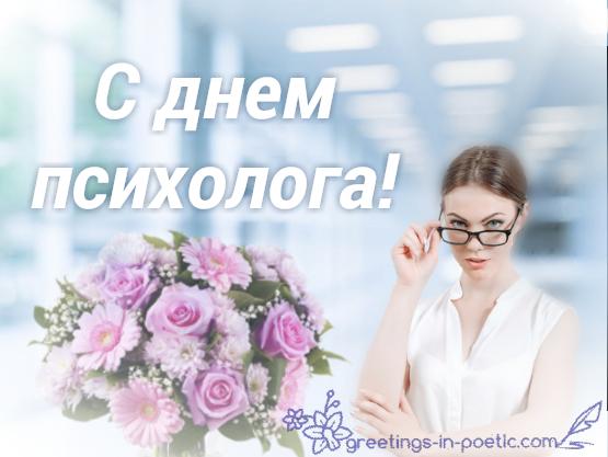 С Днем психолога вас поздравляю…
