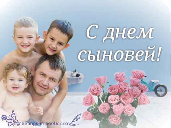 День сыновей — чудесный день…
