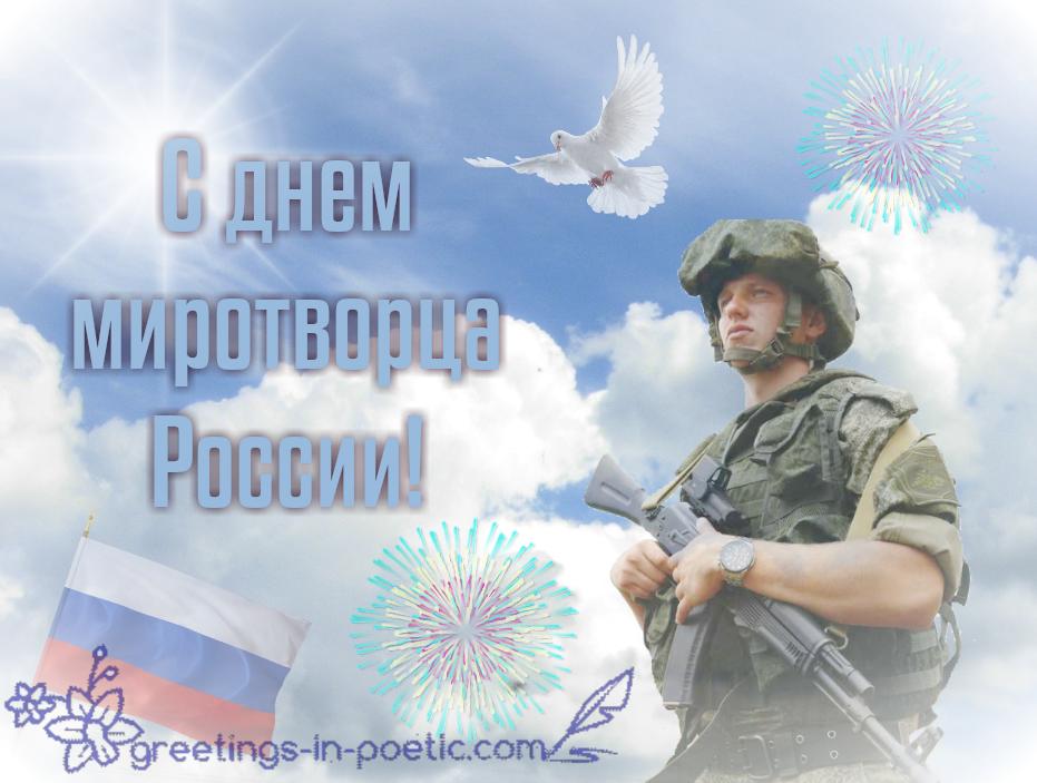 С Днем поздравляю миротворца…