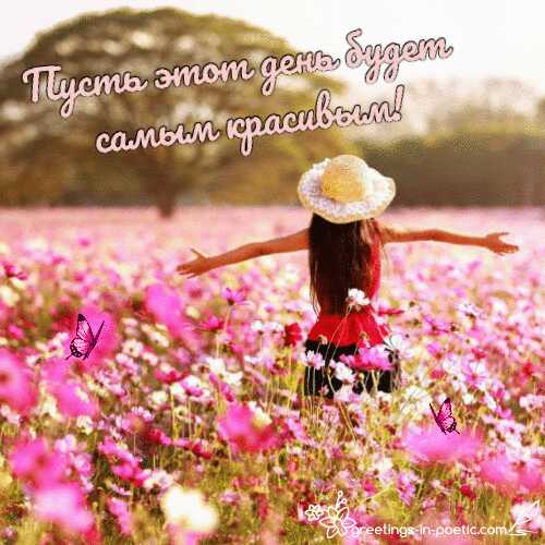 Пусть день красивым будет для тебя…