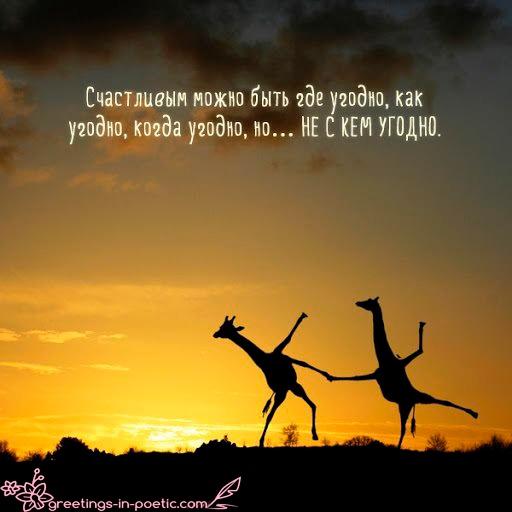 Счастливы мы если рядом…