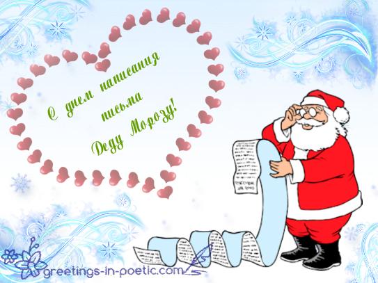 Дед Морозу письмо напиши…