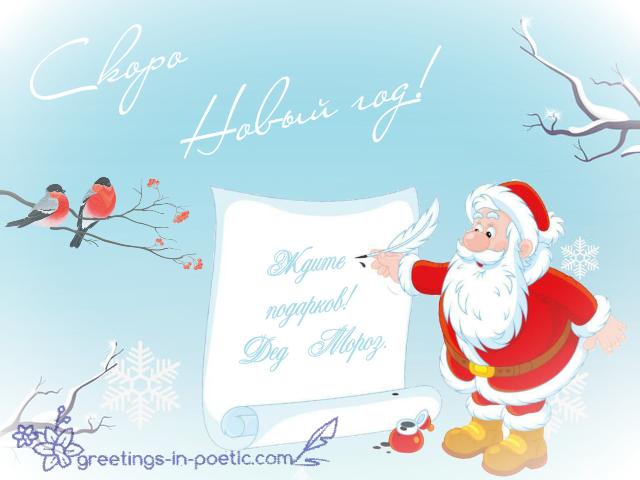 Дед Мороз готовит всем подарки…