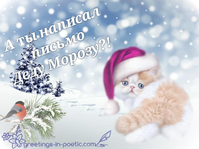 Сегодня праздник, Дедушке Морозу…