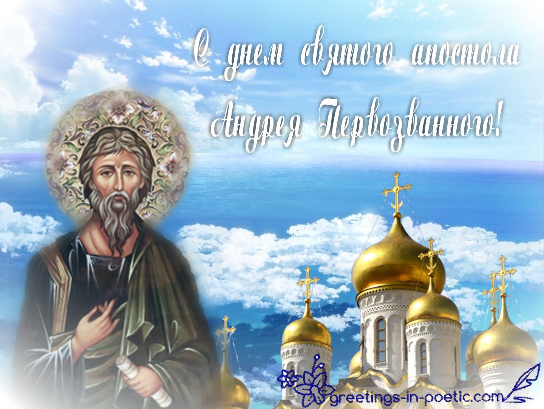 В день памяти Андрея Первозванного — открытка