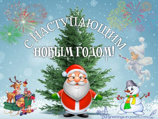 Скоро праздник! Скоро Новый год…