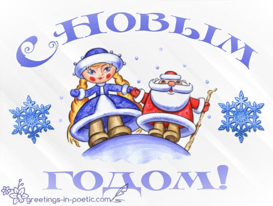 С Новым годом! За окном зима…