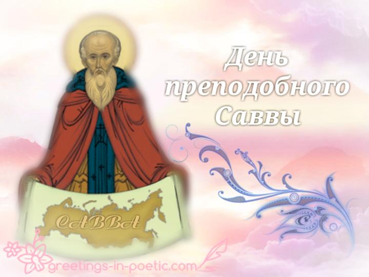Сегодня преподобного чтим Савву…