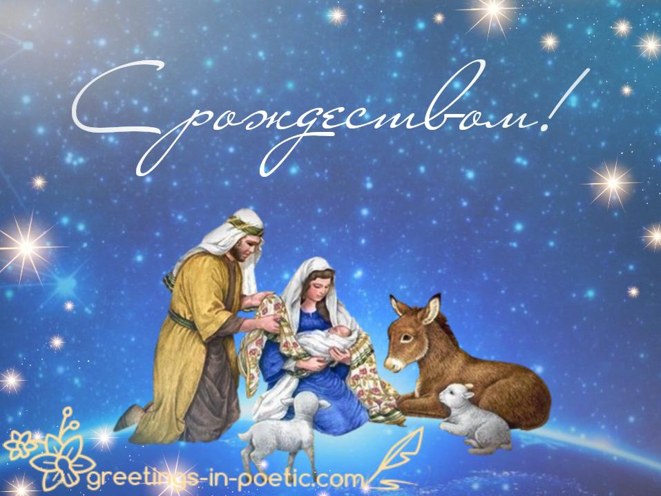 Поздравляю с Рождеством…
