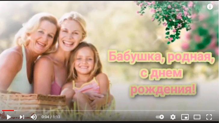 Милое видео с днём рождения бабушке