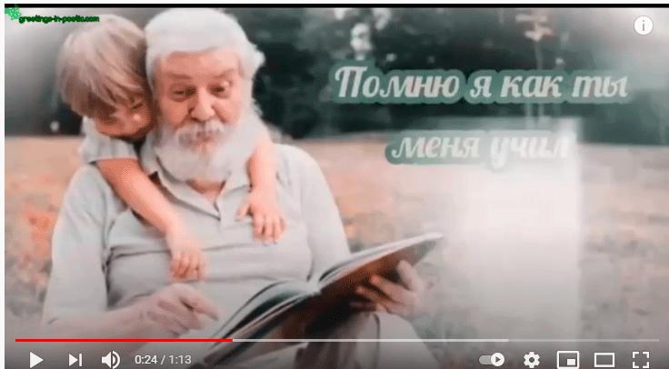 Дедушке с днём рождения видео слайд