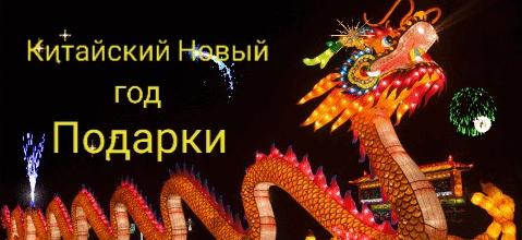Подарки к китайскому Новому году