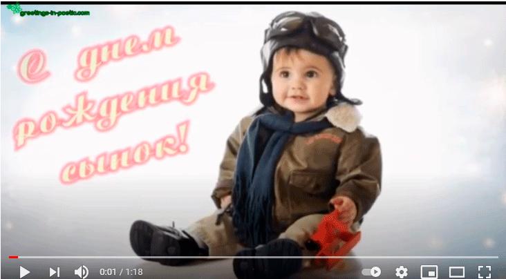 Видео поздравление с днём рождения сыну