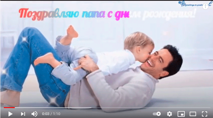 С днём рождения папа видео