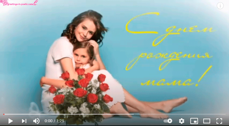 Видео с днём рождения маме