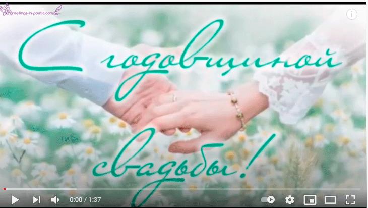 Видео с годовщиной свадьбы друзьям