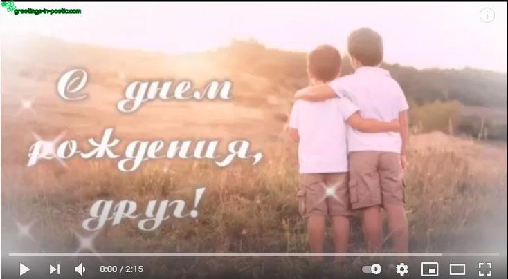 Видео с днём рождения другу