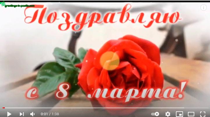 Видео с 8 марта любимой