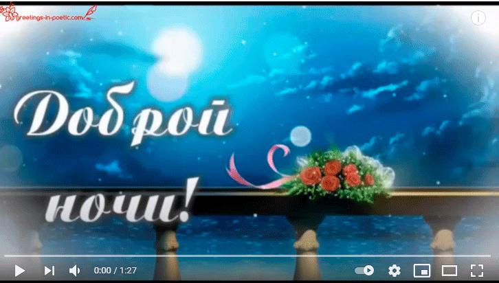 Спокойной ночи видео
