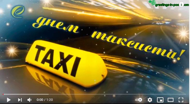 Видео день таксиста