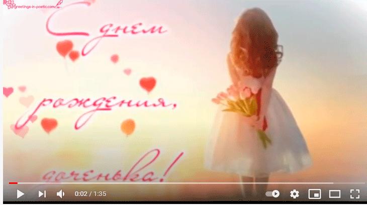 Видео с днём рождения дочере