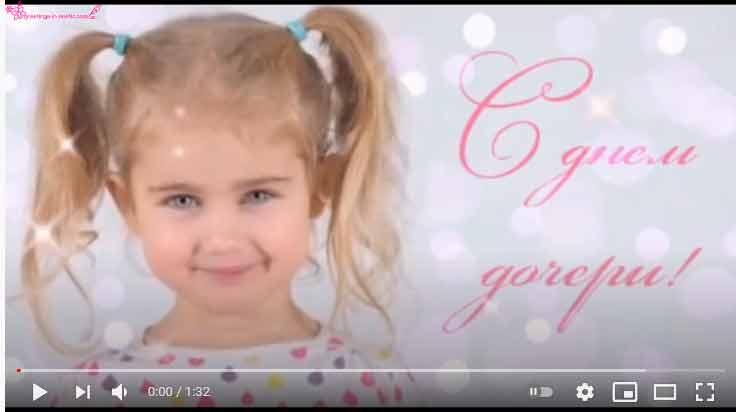 Песня с днём рождения для дочки