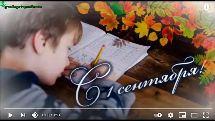 Красочное-видео-с-1-сентября